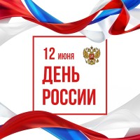 С праздником днем России и график работы